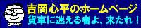 吉岡心平 の 貨車ホームページ